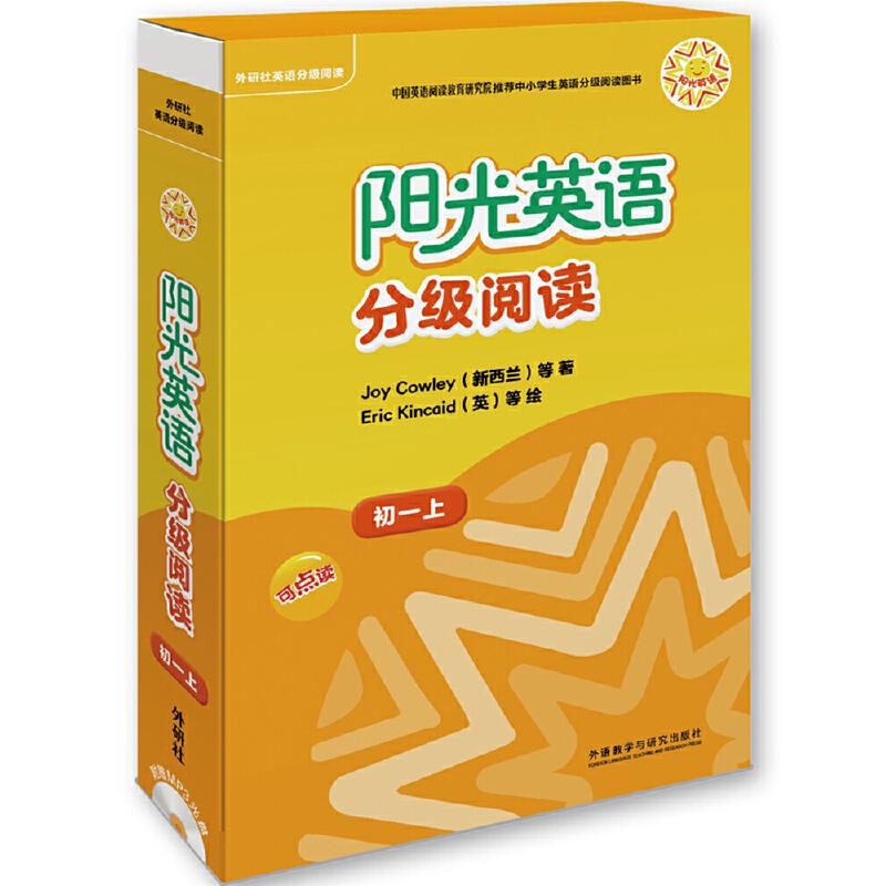 阳光英语分级阅读 初一上(可点读)(9本读物+1本指导)(附MP3光盘) 中国英语阅读教育研究院推荐中小学英语分级阅读图书,专为中学生量身打造的英语分级读物