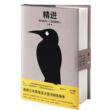 精进1(全新修订精装版)(pdf+txt+epub+azw3+mobi电子书在线阅读下载)