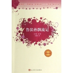 鲁滨孙飘流记(*新版)/语文新课标*读丛书