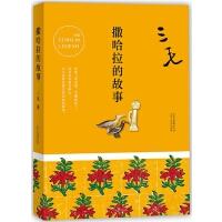 包邮 撒哈拉的故事 三毛 流浪文学经典之作 北京十月文艺出版社,唤起万千人心中的撒哈拉之梦,畅销三十余年热度不减