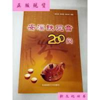 【二手旧书9成新】DC503793 安溪铁观音200问 /凌文