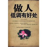 【二手书8成新】做人低调有好处 金志文著 中国戏剧出版社