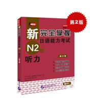 【正版二手书9成新左右】新完全掌握日语能力考试N2级听力(第2版 中村香织 北京语言大学出版社