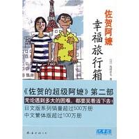 【正版直发】佐贺阿嬷:幸福旅行箱 (日)岛田洋七 著 南海出版社