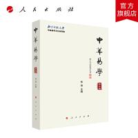 中华易学(第五卷)人民出版社