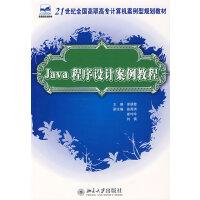 21世纪全国高职高专计算机案例型规划教材――Java程序设计案例教程