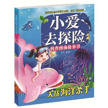 小爱去探险科普图画故事书---大战海洋杀手