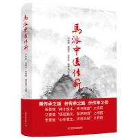 马派中医传薪 9787504688187 中国科学技术出版社 马有度