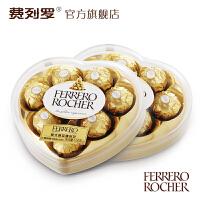 Ferrero 费列罗 榛果威化巧克力8粒心形装 2盒组合 200克