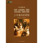 [二手旧书9成新]六角丛书中外名著榜中榜 少年维特的烦恼(新版),(德)歌德(Goethe,J.W.);杨武能,978