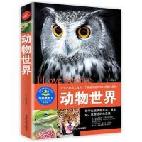 动物世界大百科 十万个为什么全套小学正版少儿百科全书儿童百问百答自然科学图书6-7-8-9-10-12-15岁动物王国