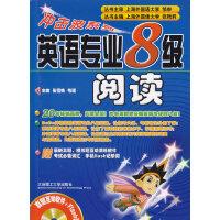 冲击波系列:英语专业八级阅读(含光盘)