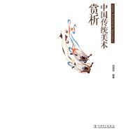 中国传统美术赏析