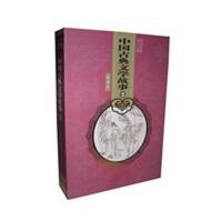 中国古典文学故事(2收藏本共24册)(精)