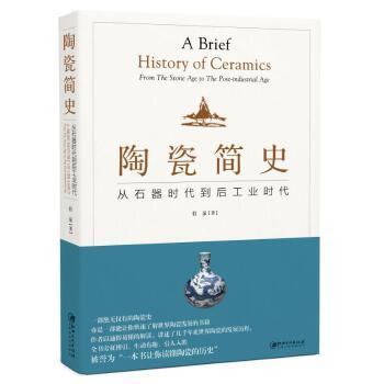 陶瓷简史:从石器时代到后工业时代 一本书让你读懂陶瓷的历史!通过火、土、釉、形、彩、窑、艺七个篇章,讲述了从石器时代到后工业时代世界陶瓷的发展历程