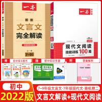 2020版开心教育 一本初中文言文完全解读+七年级现代文阅读技能训练100篇 全2本 七年级阅读提升训练 语文课外阅读
