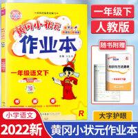 2020春黄冈小状元作业本 一年级语文下册 人教版RJ版