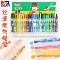 晨光旋转蜡笔绘图油画棒24/36/48色儿童彩色涂鸦笔可水洗安全无毒