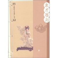 【二手书8成新】象牙雕刻 张加勉 北京出版社