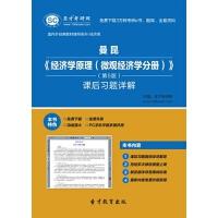 曼昆《经济学原理(微观经济学分册)》(第5版)课后习题详解【手机APP版-赠送网页版】