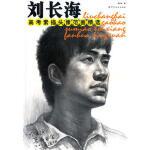 刘长海高考素描头像范画精选 刘长海 9787506481052