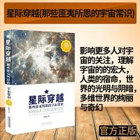 正版图书 星际穿越(那些匪夷所思的宇宙常识) 李娟娟著 地球科学图书 正版书籍 科普读物 丛书