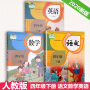 正版2020新版 部编版人教版四年级下册语文数学英语书课本 人民教育出版社 小学4四年级下册语文数学英语全套3本教材教科书