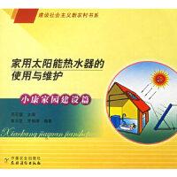家用太阳能热水器的使用与维护:小康家园建设篇 邓可蕴 ,霍志臣,罗振涛 9787109110106 中国农业出版社