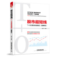 股市超短线:T+0交易实战绝招(图解版)