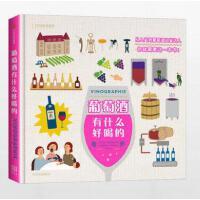 葡萄酒有什么好喝的 范妮达利耶塞克著 知名插画师精心绘制 从入门到葡萄酒品鉴达人 葡萄酒知识科普书籍zx中信出版