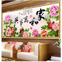 客厅大幅钻石画家和万事兴装饰画牡丹花开富贵和气生财十字绣新款