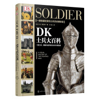 DK士兵大百科 DK大百科全书一座收藏在家的士兵历史博物馆 世界军事历史军事科普 DK军事历书史籍