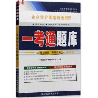 自考辅导 00151 0151 企业经营战略概论 一考通题库