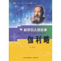 科学巨人的故事 伽利略