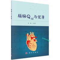 辅酶Q10与健康 王永兵【稀缺旧书】【直发】