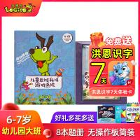 逻辑狗6-7岁(幼儿园大班-无操作板)第四阶段儿童思维升级游戏系统 男孩女孩益智数学习早教机玩具卡