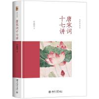 北京大学:唐宋词十七讲