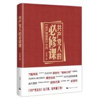 共产党人的必修课――《共产党宣言》十问 团购电话010-57993380