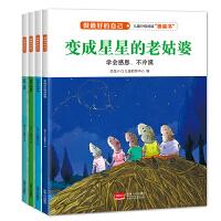 恐龙小Q 变成星星的老姑婆(让孩子学会控制情绪、感恩、分享、包容)儿童分级阅读桥梁书注音版 全4册