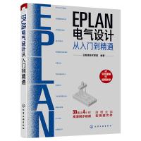 正版 EPLAN电气设计从入门到精通 EPLAN工程设计软件教程书籍 电气CAE绘图管理软件入门教材 EPLAN P8使