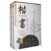 田英章 毛笔书法教学视频教程DVD光盘碟片 学毛笔书法楷书 3DVD