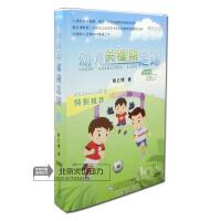 原装正版 幼儿关键期足球(学生版)中班(上)2DVD+指导手册