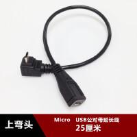 右���^ micro USB延�L� micro USB公�δ� 延�L充����� 25厘米 0.25M