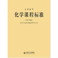 义务教育化学课程标准 (2011年版) 中华人民共和国教育部 9787303133130