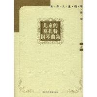 【二手旧书9成新】 儿童的莫扎特钢琴曲集(优惠价) 张慧 等 重庆电子 9787885851071