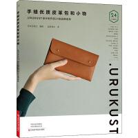 手缝优质皮革包和小物 日本宝库社 著