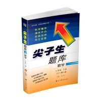 辽宁教育:2020年春 尖子生题库 八年级数学下册(北师版)