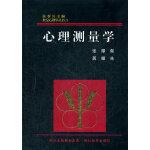 世纪心理学丛书:心理测量学()