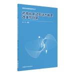 药物临床试验动态管理改革与创新(国内外药品监管制度比较丛书)