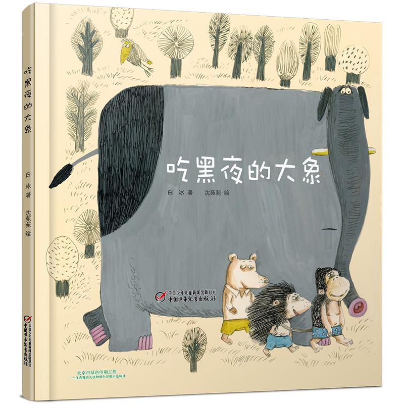 中少阳光图书馆 吃黑夜的大象 当黑夜到来时,怕黑的孩子们都想拥有这头吃黑夜的大象。一个温柔美好有趣的晚安故事、睡前故事,适合2-7岁。白冰、沈苑苑创作,儿童文学作家常立、阅读推广人袁晓峰倾情推荐!